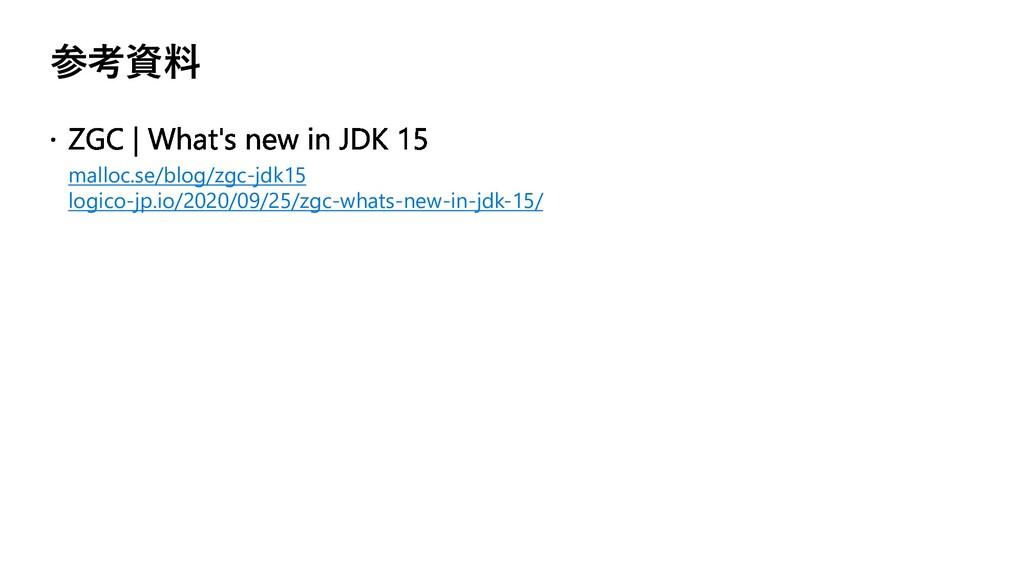 参考資料 malloc.se/blog/zgc-jdk15 logico-jp.io/2020...
