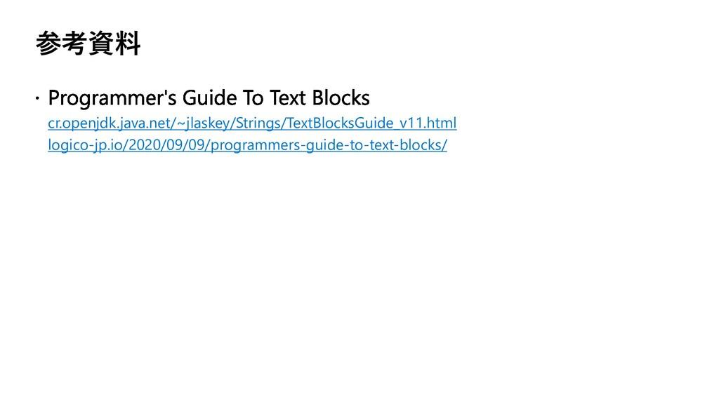 参考資料 cr.openjdk.java.net/~jlaskey/Strings/TextB...