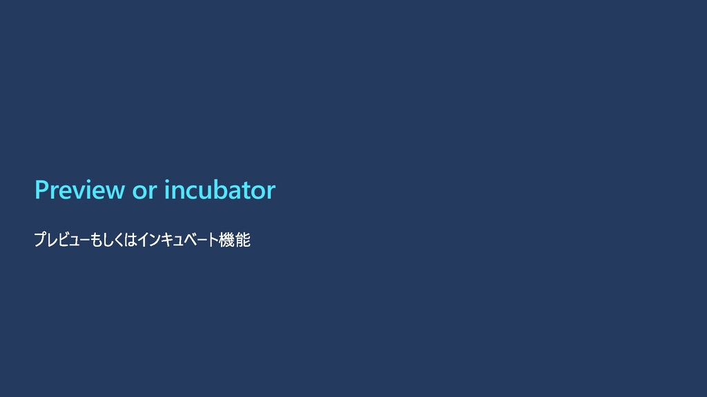 Preview or incubator