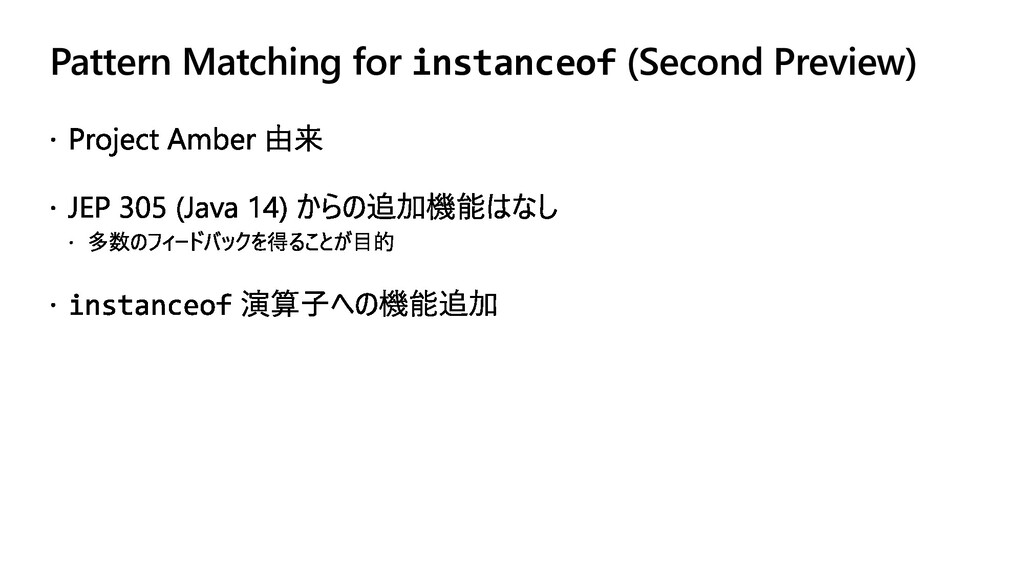 Pattern Matching for instanceof (Second Preview)