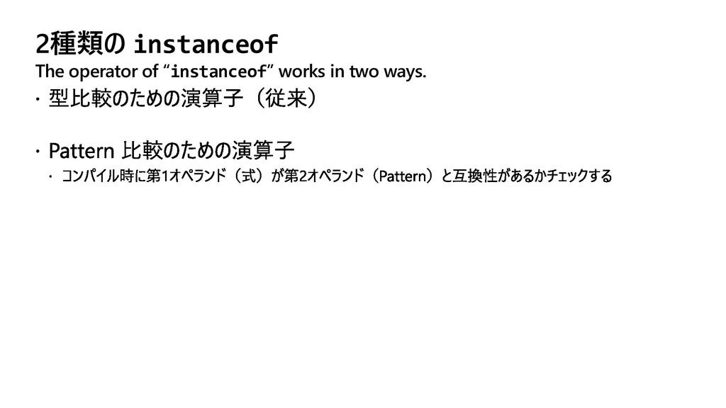 """2種類の instanceof The operator of """"instanceof"""" wo..."""