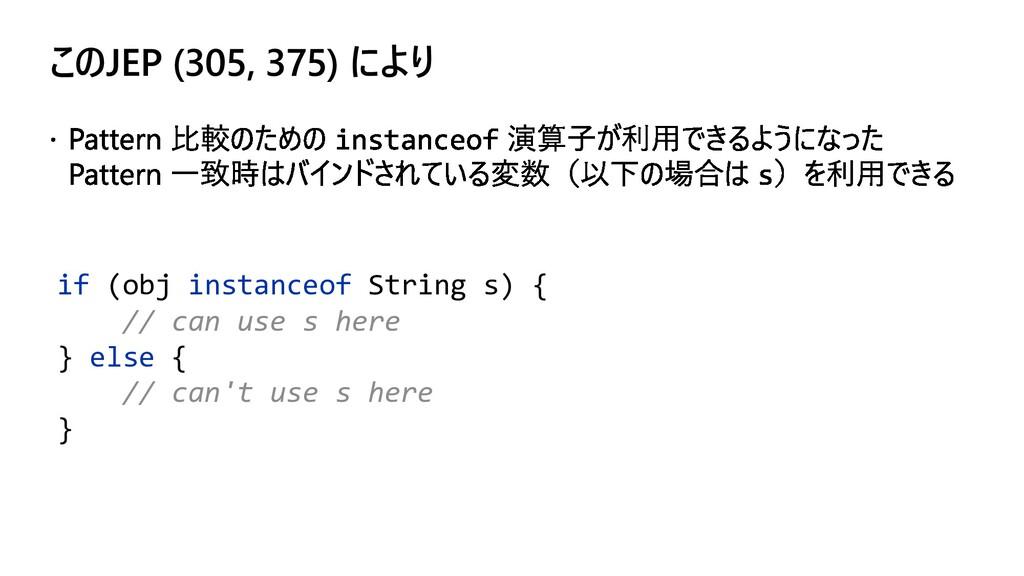 このJEP (305, 375) により if (obj instanceof String ...