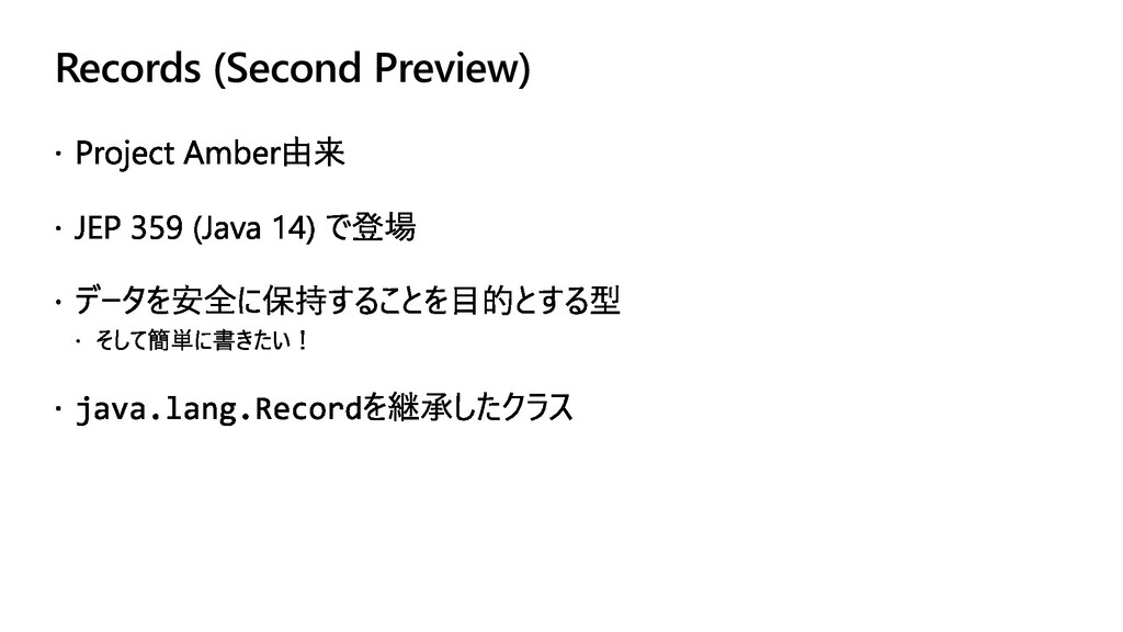 Records (Second Preview)