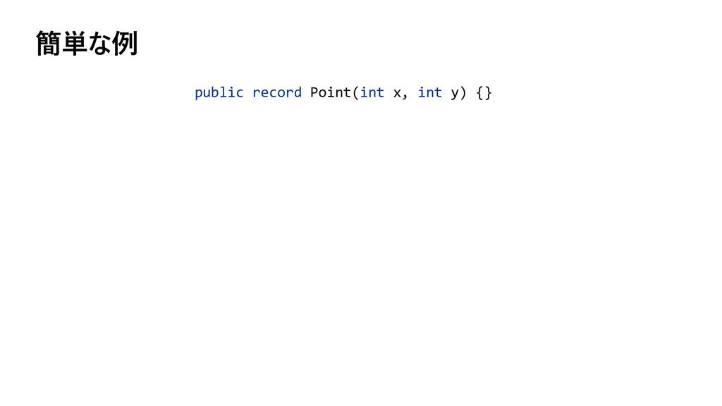 簡単な例 public record Point(int x, int y) {}