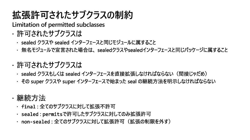 拡張許可されたサブクラスの制約 Limitation of permitted subclas...