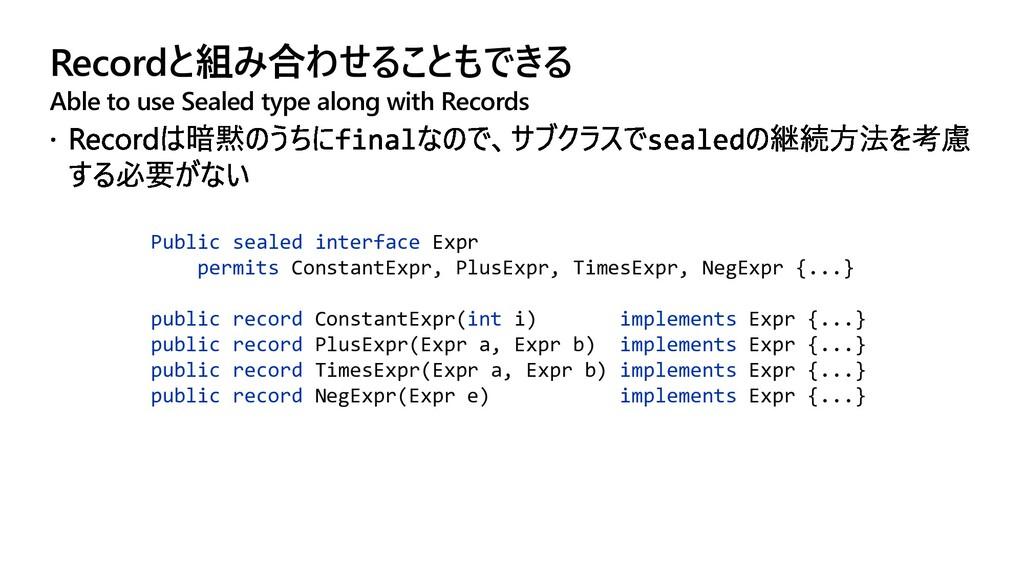 Recordと組み合わせることもできる Able to use Sealed type alo...