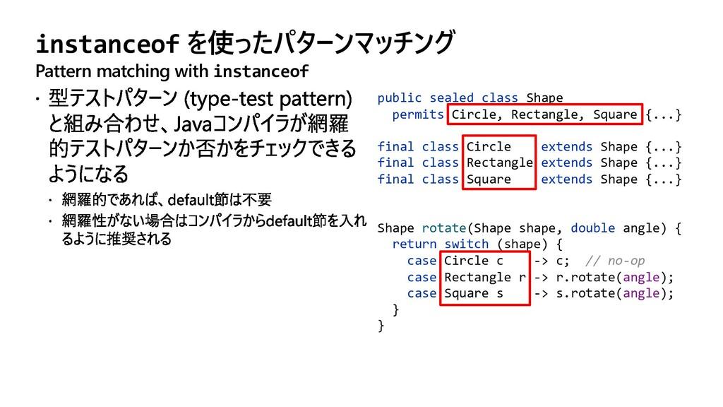 instanceof を使ったパターンマッチング Pattern matching with ...
