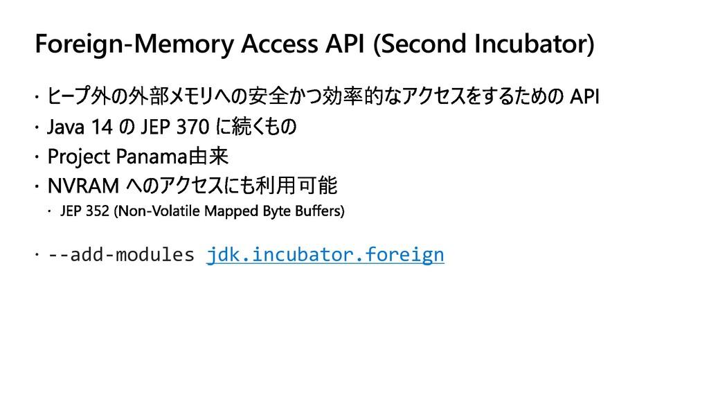 Foreign-Memory Access API (Second Incubator) ž ...