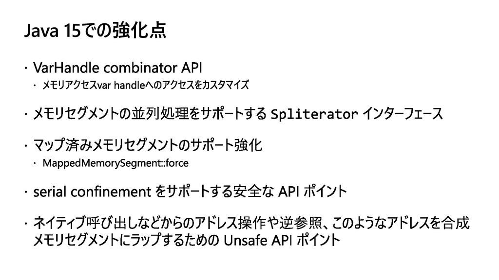 Java 15での強化点