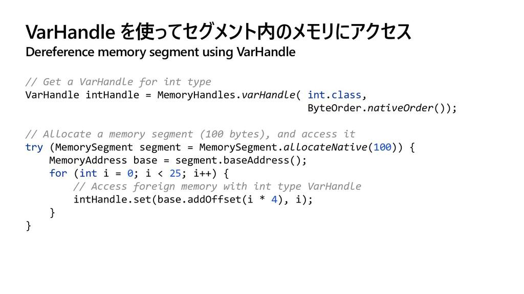 VarHandle を使ってセグメント内のメモリにアクセス Dereference memor...