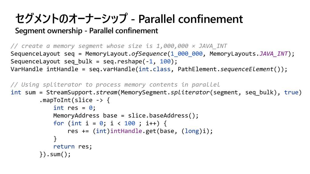 セグメントのオーナーシップ - Parallel confinement Segment ow...
