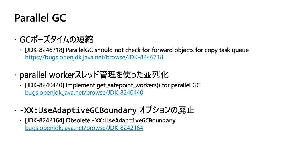 Parallel GC https://bugs.openjdk.java.net/brows...