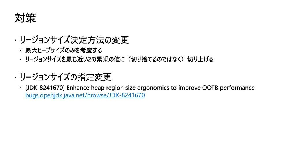 対策 bugs.openjdk.java.net/browse/JDK-8241670