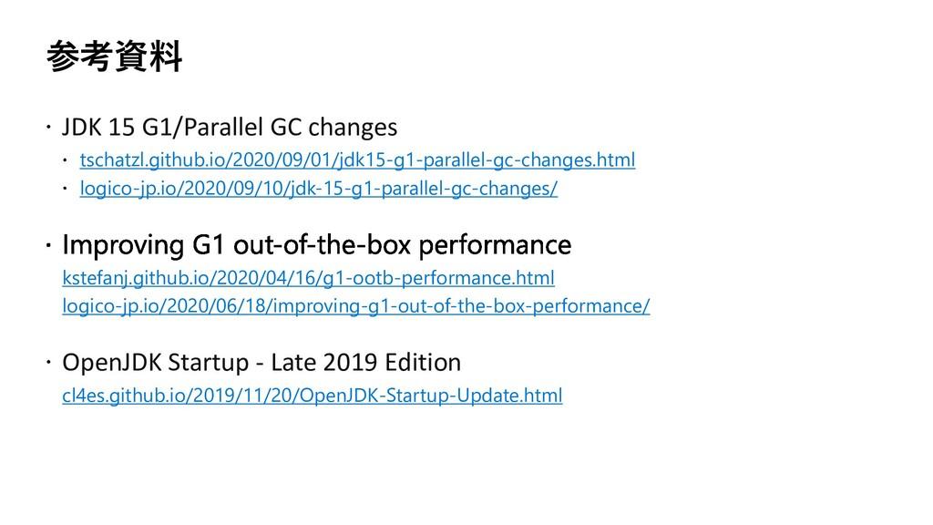 参考資料 ž JDK 15 G1/Parallel GC changes tschatzl.g...