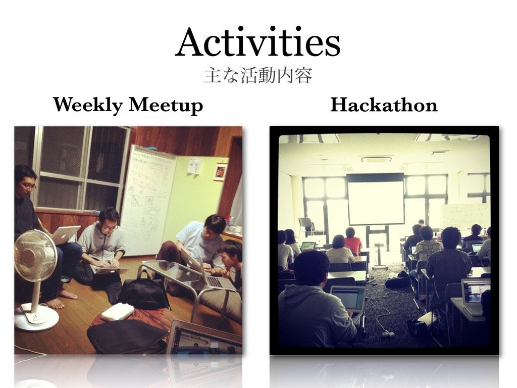 Weekly Meetup Hackathon Activities ओͳ׆ಈ༰