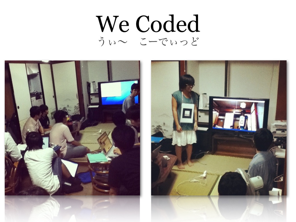 We Coded ͏͌ʙɹ͜ʔͰ͌ͬͲɹ