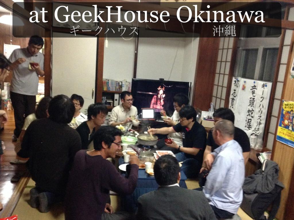 at GeekHouse Okinawa ΪʔΫϋεɹɹɹɹɹɹԭೄ