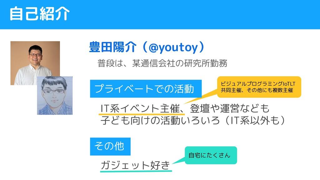 豊田陽介(@youtoy) 自己紹介 普段は、某通信会社の研究所勤務 自宅にたくさん ビジュア...