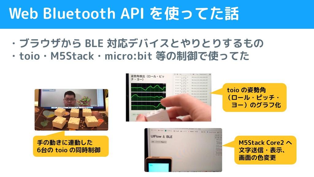 Web Bluetooth API を使ってた話 ・ブラウザから BLE 対応デバイスとやりと...
