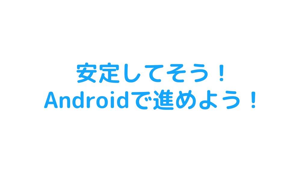 安定してそう! Androidで進めよう!