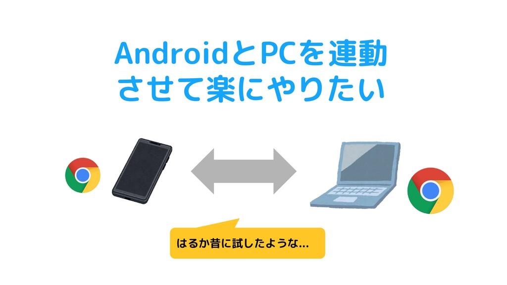 AndroidとPCを連動 させて楽にやりたい はるか昔に試したような...