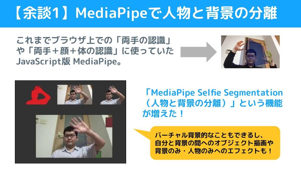 【余談1】MediaPipeで人物と背景の分離 これまでブラウザ上での「両手の認識」 や「両手...