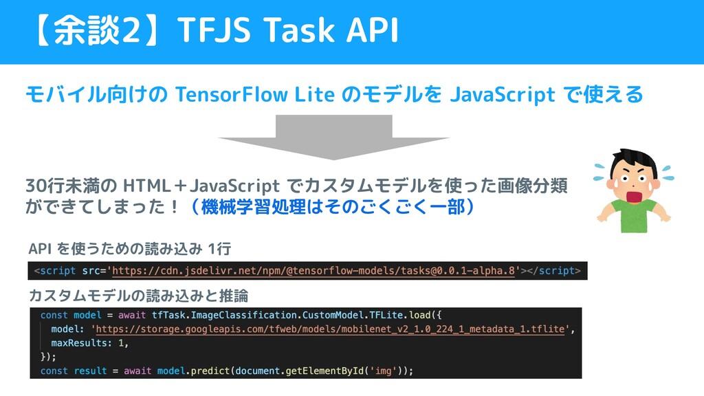 【余談2】TFJS Task API モバイル向けの TensorFlow Lite のモデル...