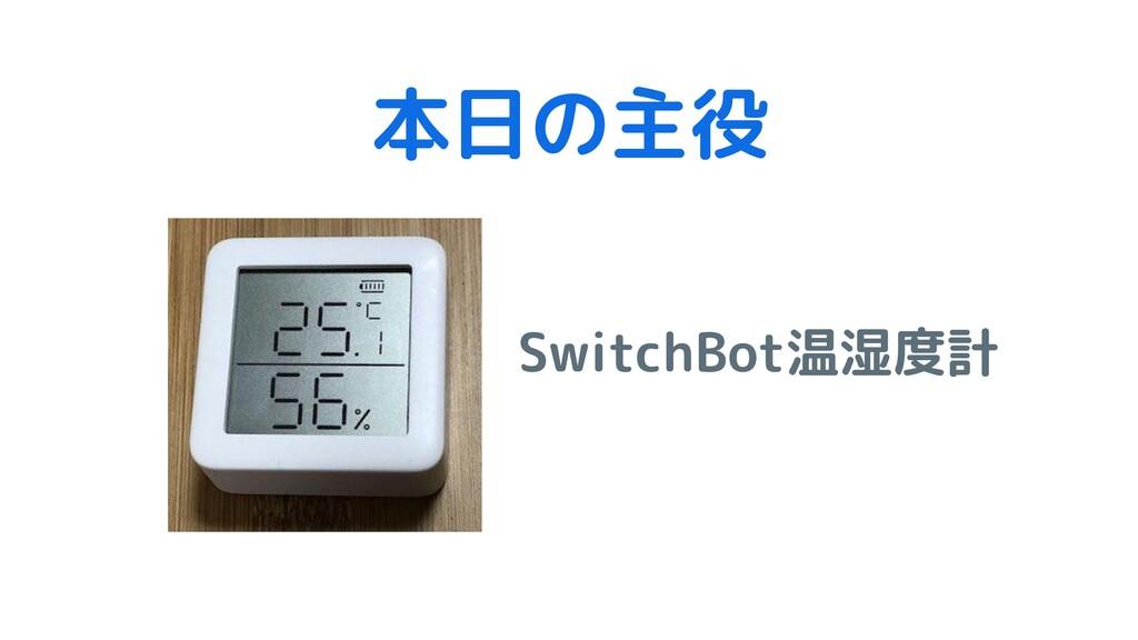 本日の主役 SwitchBot温湿度計
