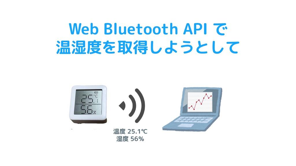 Web Bluetooth API で 温湿度を取得しようとして 温度 25.1℃ 湿度 56%