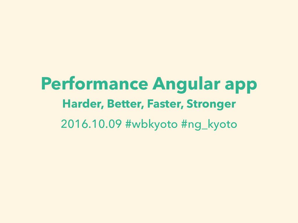 Performance Angular app Harder, Better, Faster...