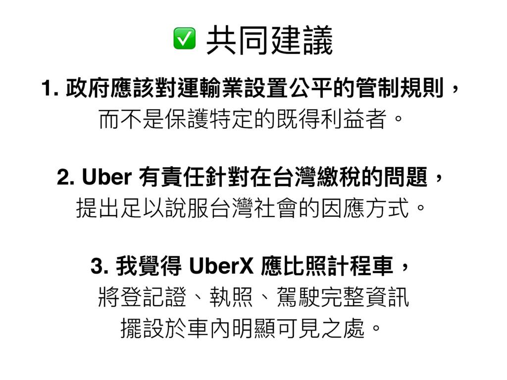 1. 政府應該對運輸業設置公平的管制規則, ⽽而不是保護特定的既得利利益者。 2. Uber ...