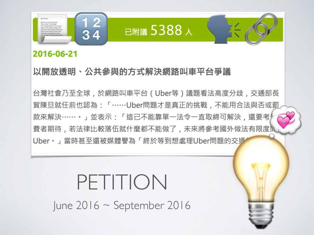 PETITION June 2016 ~ September 2016