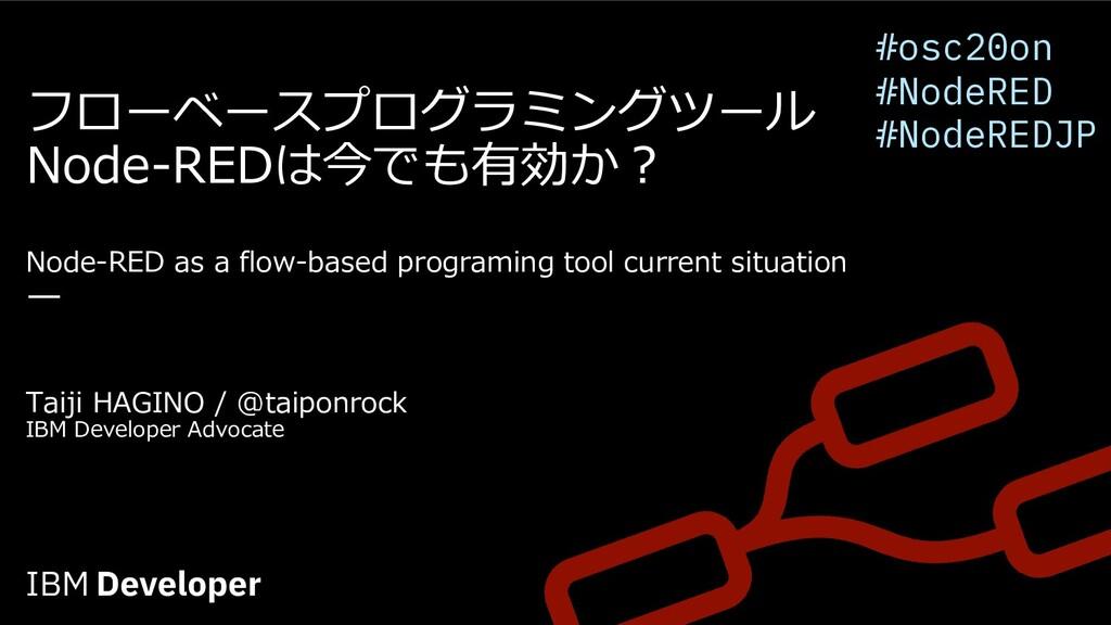 フローベースプログラミングツール Node-REDは今でも有効か︖ Node-RED as a...