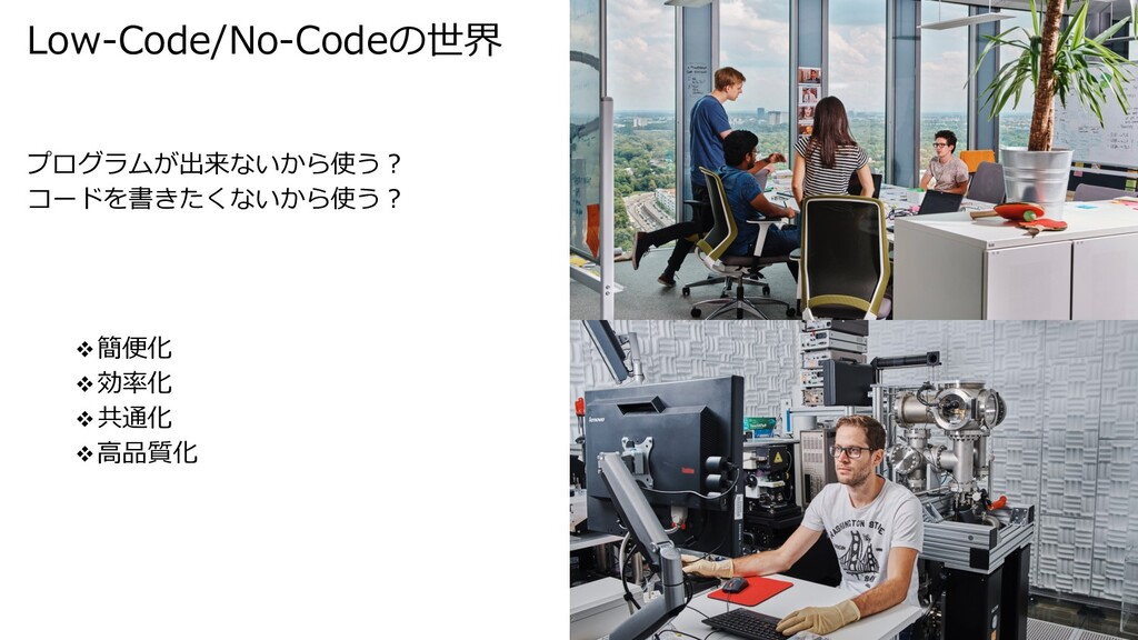 Low-Code/No-Codeの世界 13 プログラムが出来ないから使う︖ コードを書きたく...
