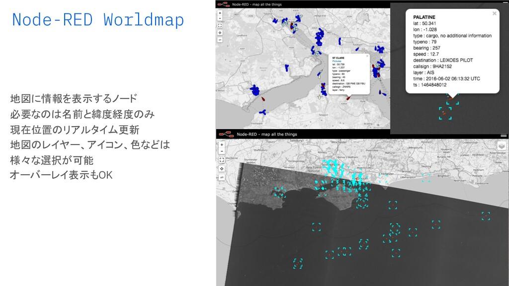 Node-RED Worldmap 地図に情報を表示するノード 必要なのは名前と緯度経度のみ ...