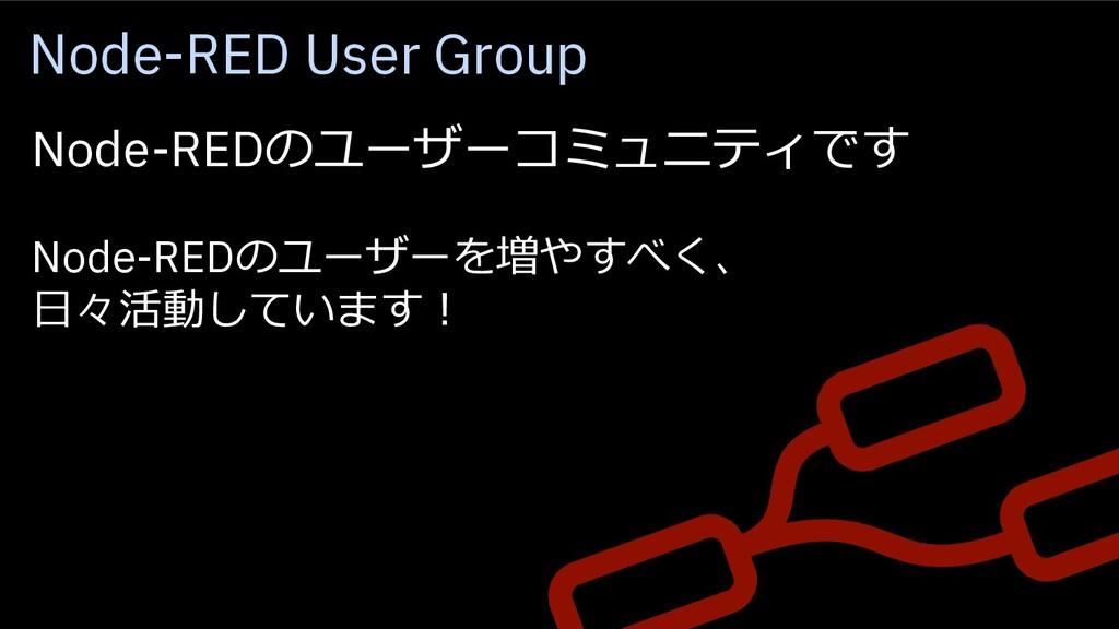 Node-RED User Group Node-REDのユーザーコミュニティです Node-...