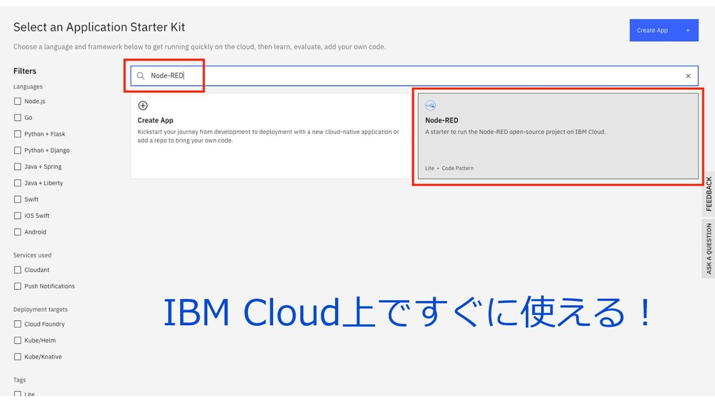 IBM Cloud上ですぐに使える︕