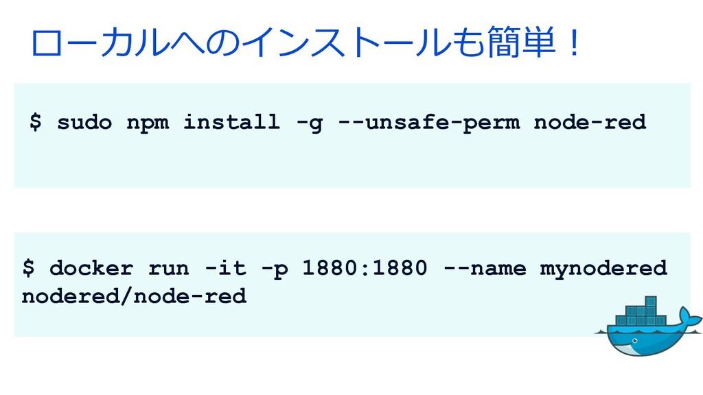 $ sudo npm install -g --unsafe-perm node-red $ ...