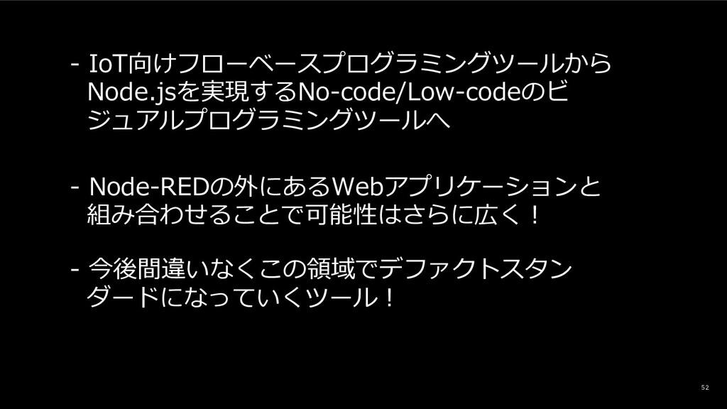 52 - IoT向けフローベースプログラミングツールから Node.jsを実現するNo-cod...