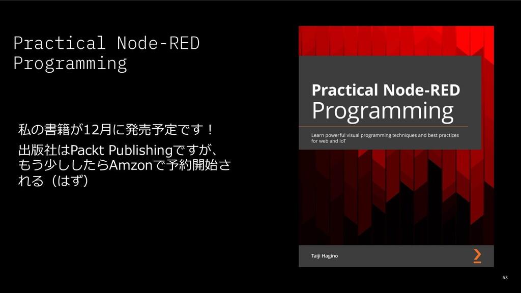 53 Practical Node-RED Programming 私の書籍が12⽉に発売予定...