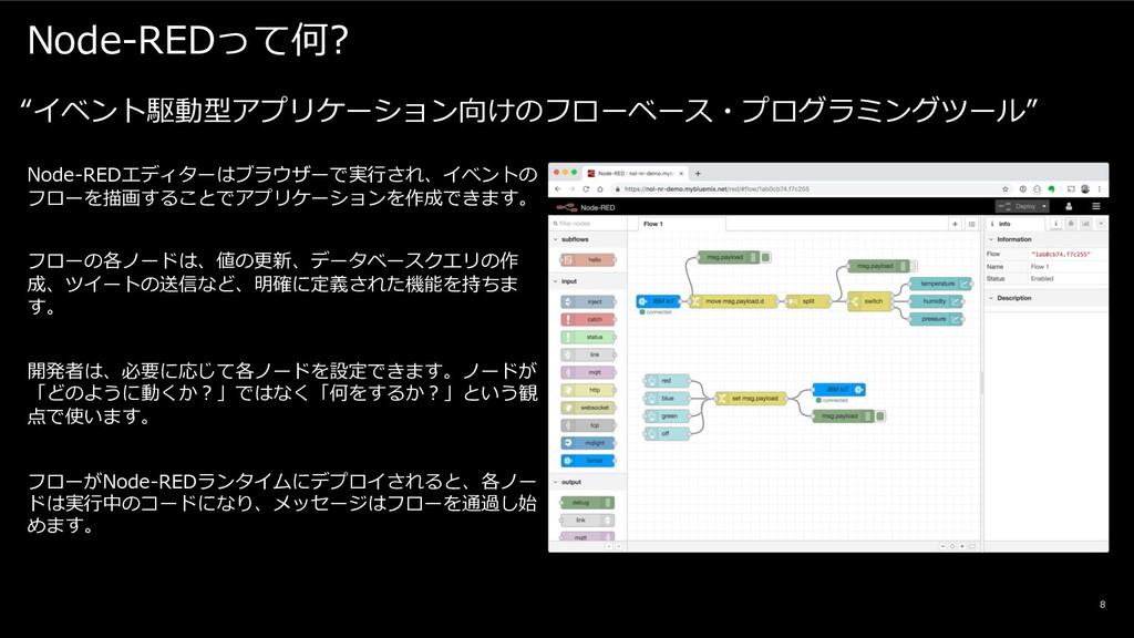 8 Node-REDエディターはブラウザーで実⾏され、イベントの フローを描画することでアプリ...