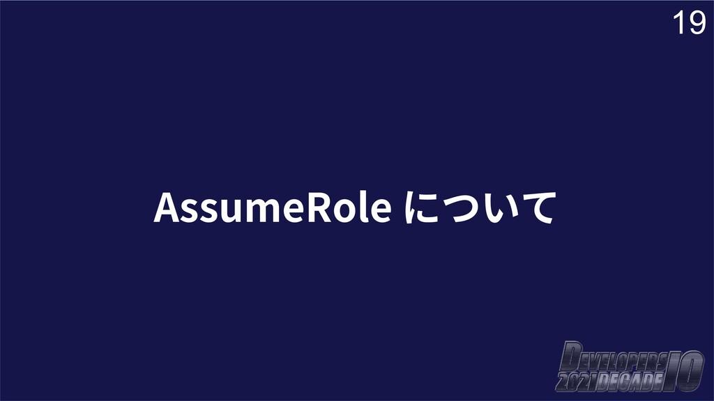 19 AssumeRole について