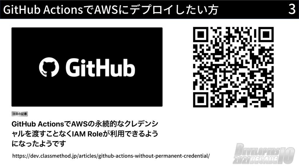 3 GitHub ActionsでAWSにデプロイしたい⽅ https://dev.class...
