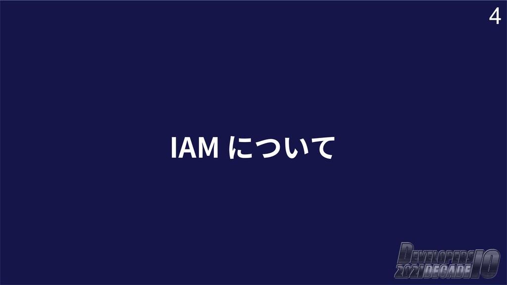 4 IAM について