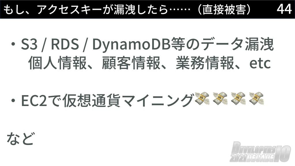 44 もし、アクセスキーが漏洩したら……(直接被害) ‧S3 / RDS / DynamoDB...