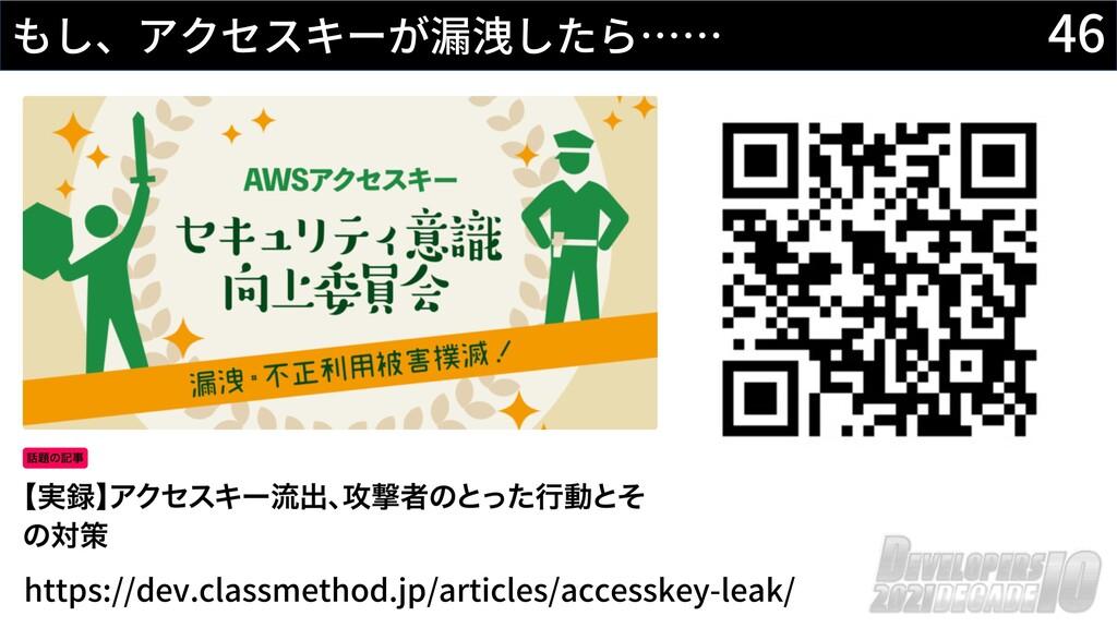 46 もし、アクセスキーが漏洩したら…… https://dev.classmethod.jp...