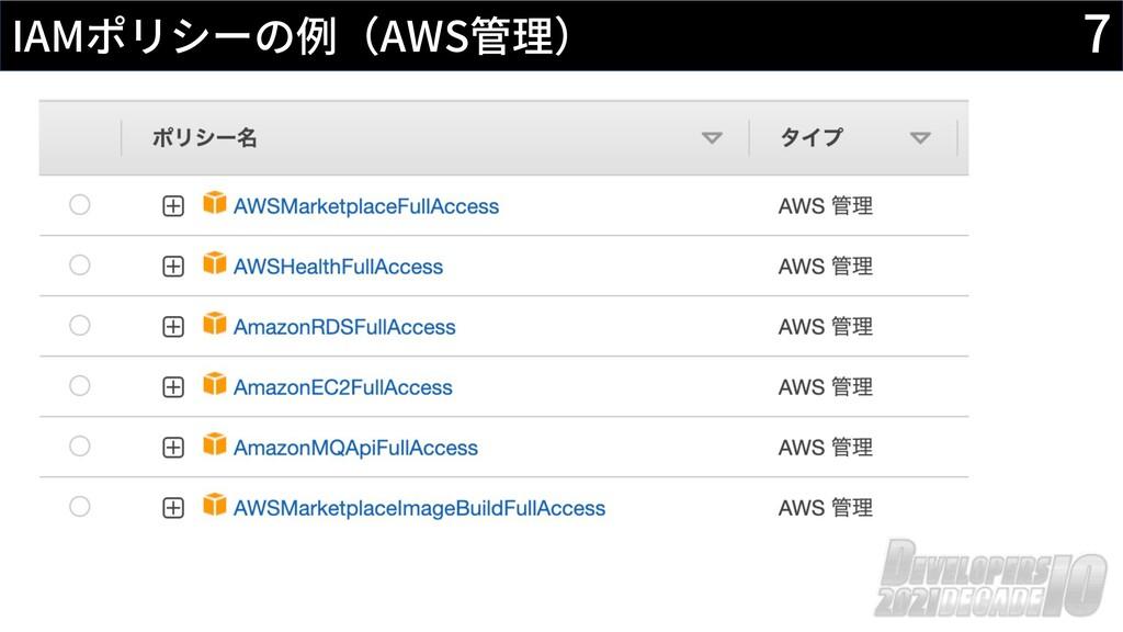 7 IAMポリシーの例(AWS管理)