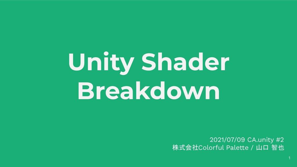 Unity Shader Breakdown 2021/07/09 CA.unity #2 株...