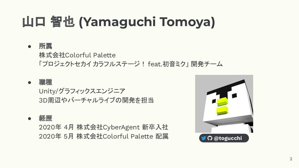 @togucchi ● 所属 株式会社Colorful Palette 「プロジェクトセカイ ...