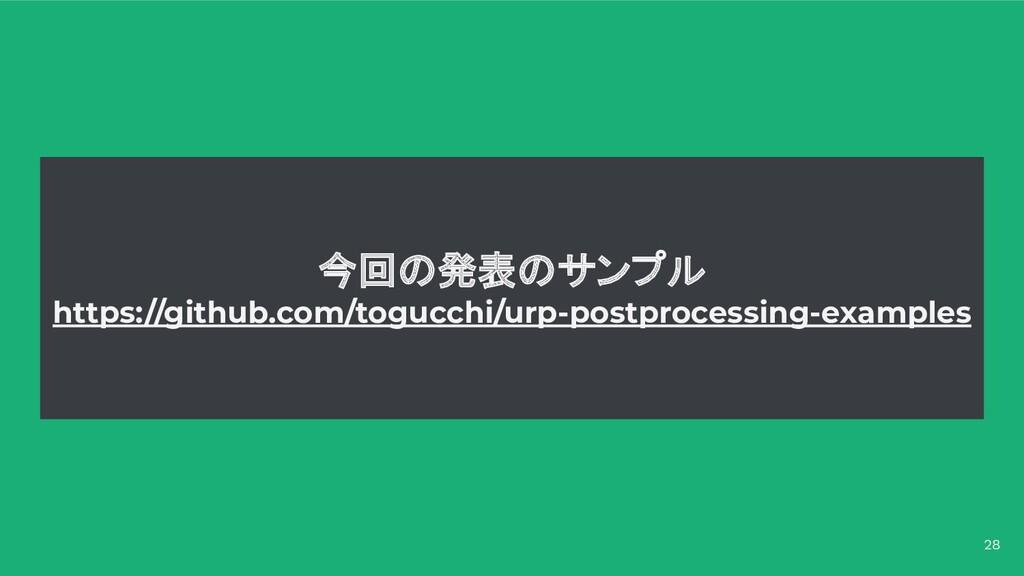今回の発表のサンプル https://github.com/togucchi/urp-post...